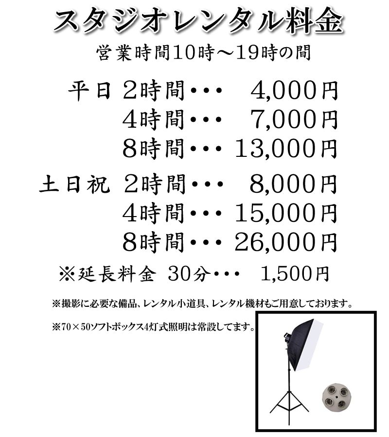 料金システム,アイシー撮影会,アイシースタジオ,モデル撮影会,レンタルスタジオ,大阪撮影会